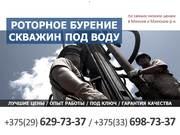 Роторное бурение скважин на воду. г. Минск.