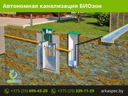 Автономная канализация БИОзон