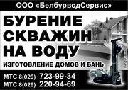 Бурение скважин по Минской области.